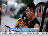 特区新闻广场 2018.09.29 - 厦门电视台 00:22:35