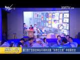 炫彩生活(美食汽车版) 2018.09.28 - 厦门电视台 00:09:39