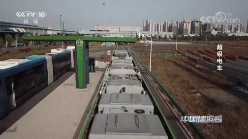 《中国建设者》 20180929 超级电车