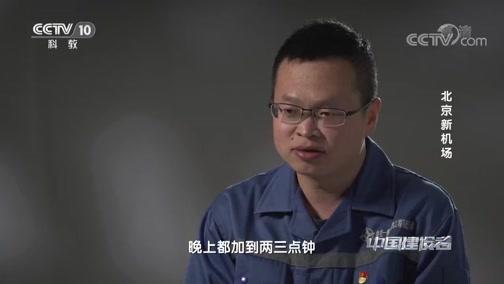 《中国建设者》 20180930 北京新机场