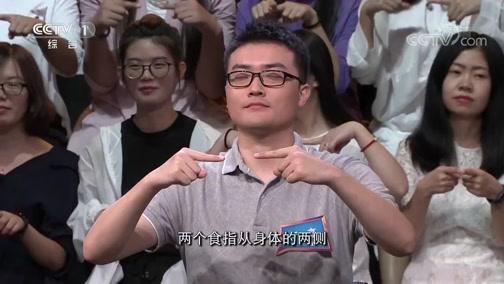 《开讲啦》 20180929 本期演讲者:田伟