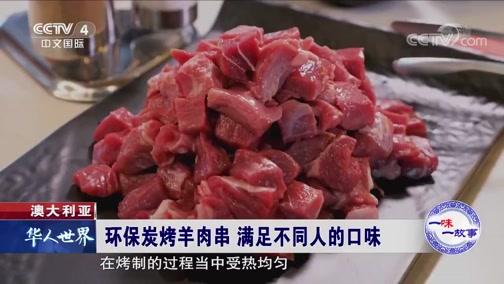 一味一故事 澳大利亚 环保炭烤羊肉串 满足不同人的口味 华人世界 2018.10.03 - 中央电视台 00:03:38