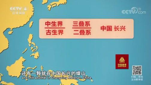 《金山银山铸成记》(3) 炮声停了以后 走遍中国 2018.10.03 - 中央电视台 00:25:49