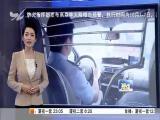 新店派出所:民生案件无小事 视点 2018.10.04 - 厦门电视台 00:14:39