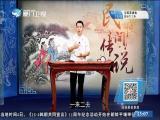 神探张洋(四)新县令上任 斗阵来讲古 2018.10.04 - 厦门卫视 00:29:49