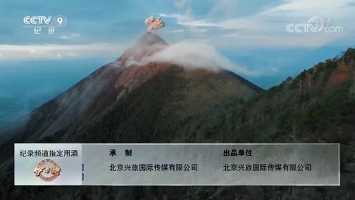 旅游中华 第四集 外面的世界 00:44:19