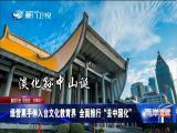 """绿营全面推行""""去中国化"""" 两岸直航 2018.10.05 - 厦门卫视 00:29:00"""