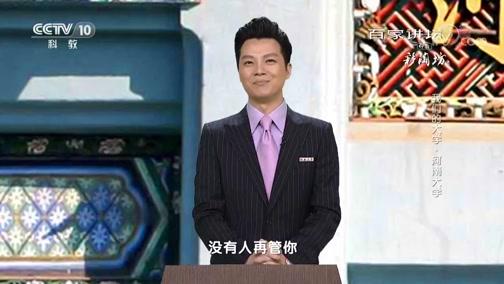 我们的大学·河南大学 百家讲坛 2018.10.05 - 中央电视台 00:36:53