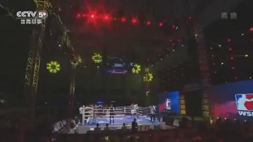 [拳击]世界拳击联赛总决赛91公斤级:阿尔塔耶夫VS萨万