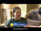 炫彩生活(房产财经版) 2018.10.05 - 厦门电视台 00:12:07