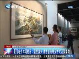 两岸新新闻 2018.10.06 - 厦门卫视 00:27:12