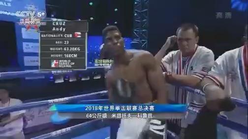 [拳击]世界拳击联赛总决赛64公斤级:米兹托夫VS科鲁兹