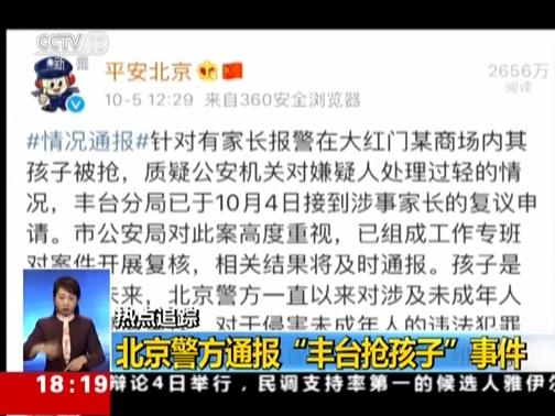 """[共同关注]热点追踪 北京警方通报""""丰台抢孩子""""事件"""