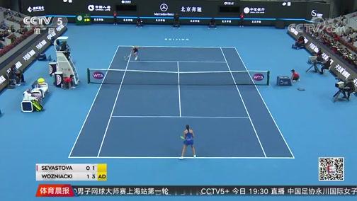 [中网]时隔八年 沃兹尼亚奇再夺中网女单冠军(晨报)