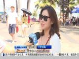 午间新闻广场 2018.10.08 - 厦门电视台 00:19:09