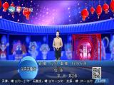 折子戏(安安认母)斗阵来看戏 2018.10.07 - 厦门卫视 00:48:31