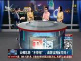 """长假""""不够用"""",该增设黄金周吗? TV透 2018.10.08 - 厦门电视台 00:24:56"""