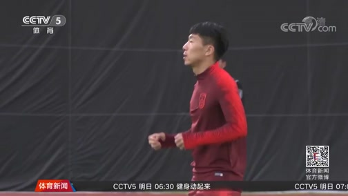 [国足]中国男足热身换花样 新人求表现