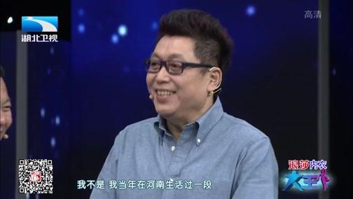 [大王小王]嘉宾李海强亮相节目 希望节目组帮助解决烦心事
