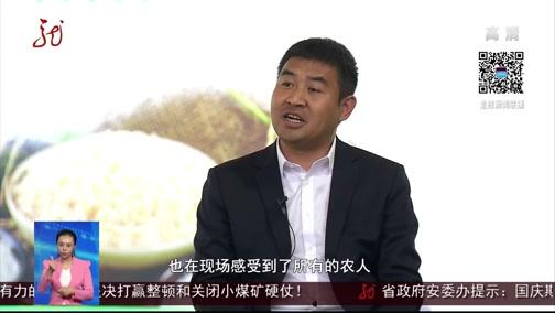 全省新闻联播, 20181011