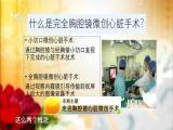 走进胸腔镜心脏微创手术 名医大讲堂 2018.10.10 - 厦门电视台 00:28:29