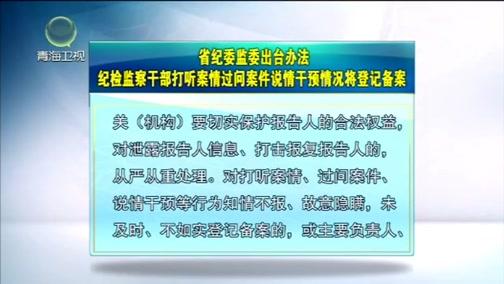 青海新闻联播, 20181011