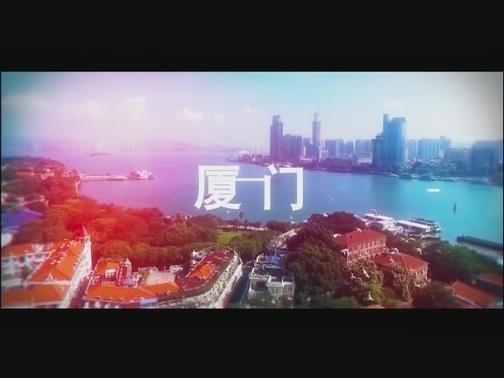 五市联制《直播闽西南》特别节目近期播出 00:00:45