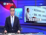 两岸新新闻 2018.10.12 - 厦门卫视 00:26:53