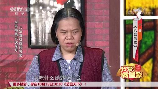 《八姑治病》杨建伟 张苗苗 王燕妮