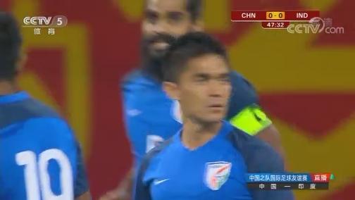 [国足]国际足球友谊赛:中国VS印度 下半场