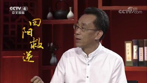藏在海里的中药 中华医药 2018.10.13 - 中央电视台 00:41:42