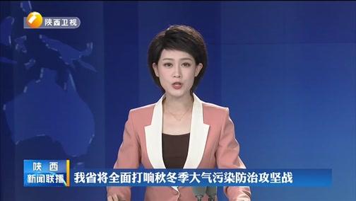 《陕西新闻联播》 20181013