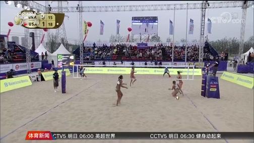 [排球]世界沙排巡回赛扬州站 美国女队问鼎冠军(新闻)