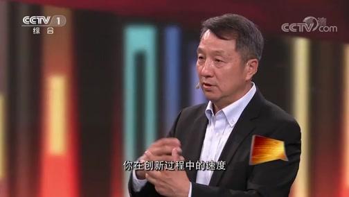 [开讲啦]青年提问王田苗:如何跳出模仿的怪圈 去激发自己的创意?