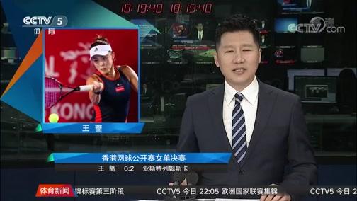 [网球]香港赛王蔷收获亚军 张帅组合女双夺冠(新闻)