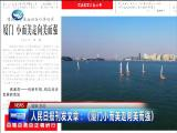 两岸新新闻 2018.10.15 - 厦门卫视 00:25:37
