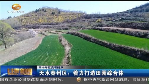 [甘肃新闻]天水秦州区:着力打造田园综合体