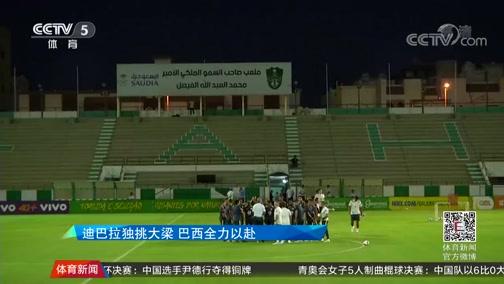 [国际足球]迪巴拉独挑大梁 巴西全力以赴(新闻)