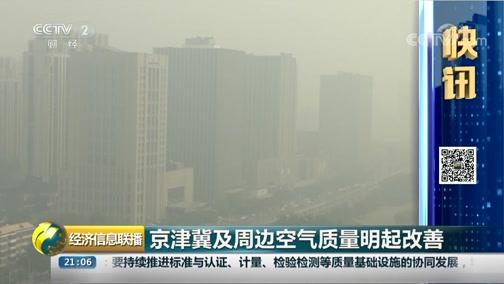 [经济信息联播]快讯 京津冀及周边空气质量明起改善