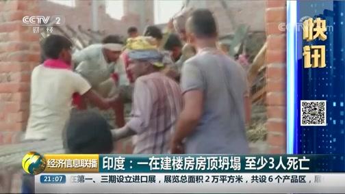 [经济信息联播]快讯 印度:一在建楼房房顶坍塌 至少3人死亡