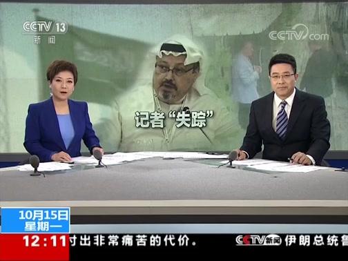 """[新闻30分]沙特记者""""失踪""""风波 英法德发联合声明 要求彻查"""
