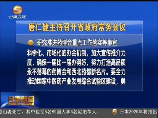 [甘肃新闻]唐仁健主持召开省政府常务会议 20181015