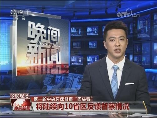 """[视频]【第一轮中央环保督察""""回头看""""】将陆续向10省区反馈督察情况"""