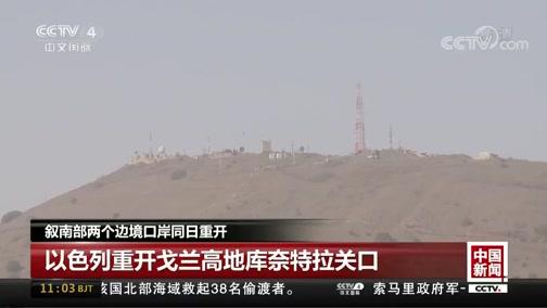 《中国新闻》 20181016 11:00