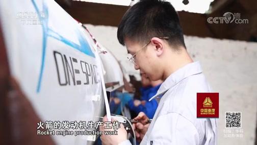 《逐梦太空》(1) 一飞冲天 走遍中国 2018.10.15 - 中央电视台 00:25:52