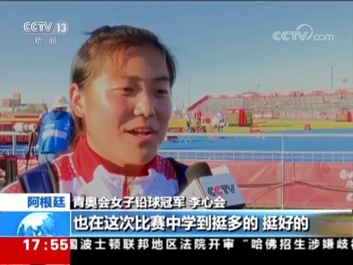 [新闻直播间]阿根廷 布宜诺斯艾利斯青奥会 第九比赛日 中国队多项目夺金