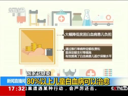 [新闻直播间]国家卫健委 80%以上儿童白血病可以治愈
