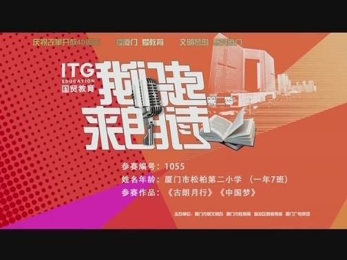1055 厦门市松柏第二小学 一年7班《古朗月行》《中国梦》 00:04:03