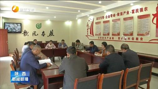 [陕西新闻联播]白河:党建促产业 扶贫增动力