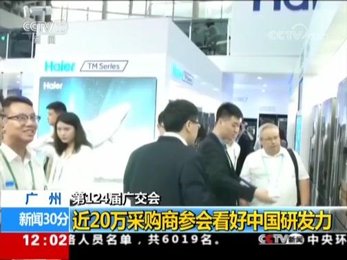 [新闻30分]第124届广交会 近20万采购商参会看好中国研发力